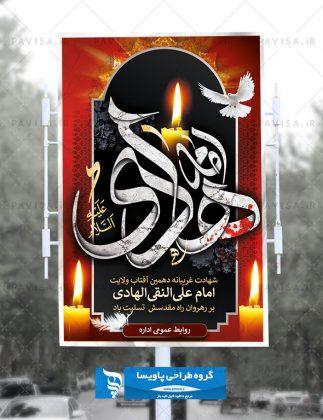 پوستر شهادت امام علی النقی