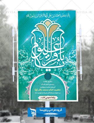 بنر ولادت امام محمد باقر (ع)