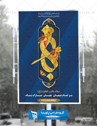 پوستر ولادت امام محمدباقر