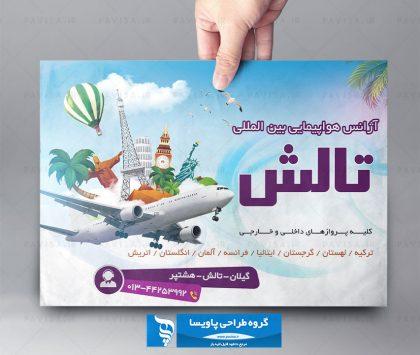 پوستر آژانس هواپیمایی