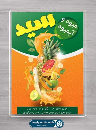 تراکت سوپر میوه