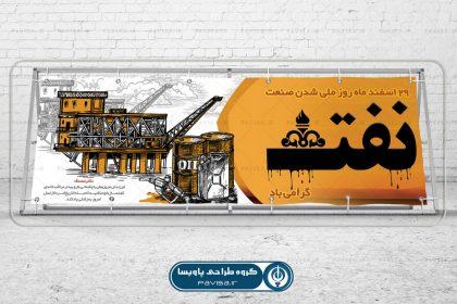 پوستر روز ملی شدن نفت