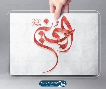 تایپوگرافی حسین
