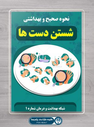 پوستر شستشوی بهداشتی دست