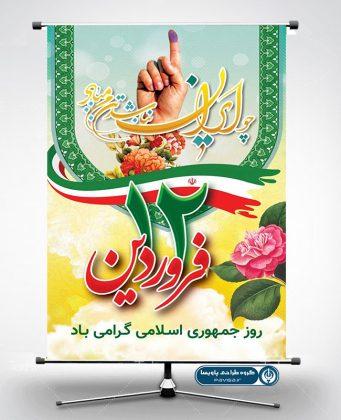 بنر روز جمهوری اسلامی
