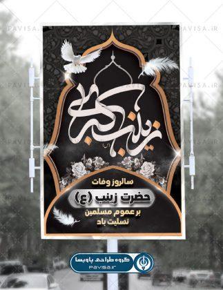 طرح لایه باز پوستر وفات حضرت زینب کبری (س)