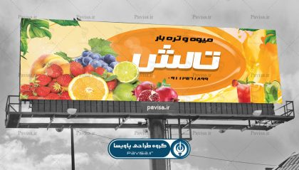 تابلو میوه فروشی