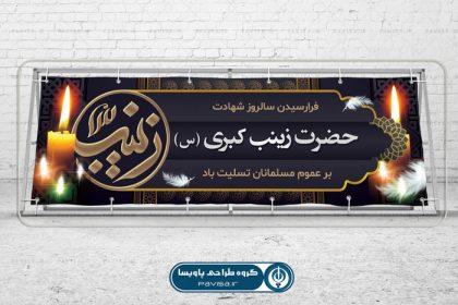 پوستر ارتحال حضرت زینب