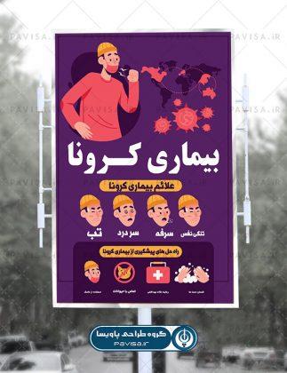 پوستر پیشگیری از بیماری کرونا
