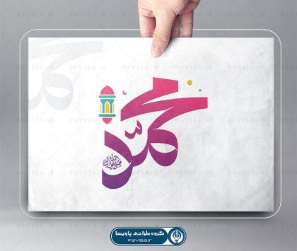 تایپوگرافی محمد رسول الله (ص)