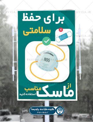 پوستر استفاده از ماسک