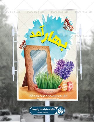 بنر عید نوروز ۱۴۰۰