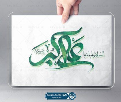 نشانه نوشته حضرت علی اکبر (ع)
