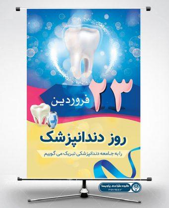 طرح پوستر روز دندانپزشک
