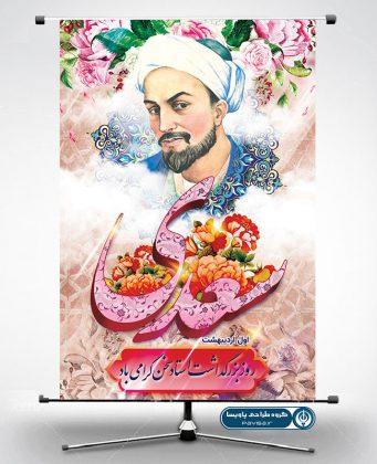 بنرگرامیداشت سعدی
