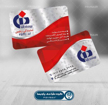 طرح لایه باز کارت ویزیت بیمه دانا