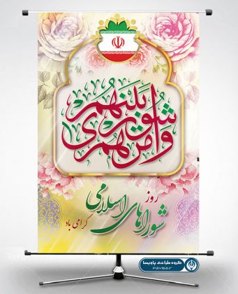 طرح لایه باز پوستر 9 اردیبهشت روز شوراها