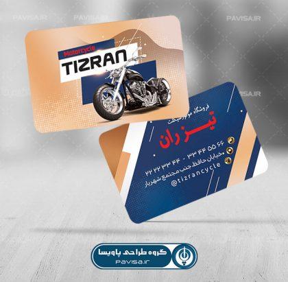 طرح کارت ویزیت نمایشگاه موتور سیکلت