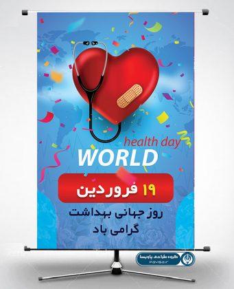 بنر روز جهانی بهداشت