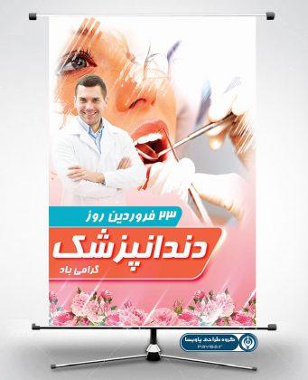 طرح لایه باز بنر روز دندانپزشک