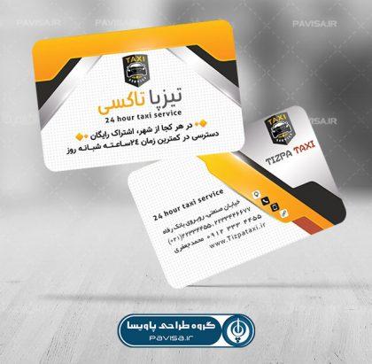 دانلود کارت ویزیت تاکسی تلفنی