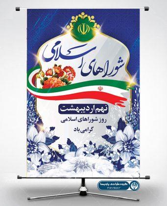 پوستر روز شوراها