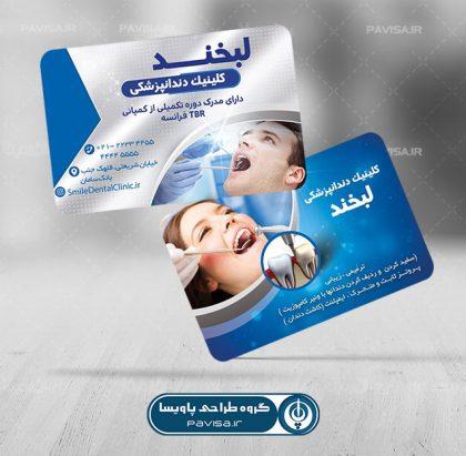 طرح کارت ویزیت دندانپزشکی