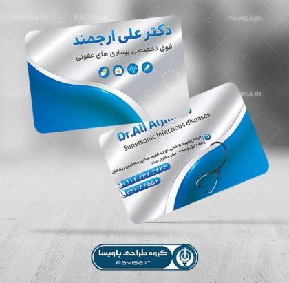 طرح کارت ویزیت پزشکی
