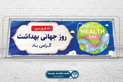 طرح بنر روز جهانی بهداشت