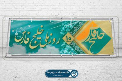 دانلود پوستر روز خلیج فارس