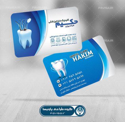 لایه باز کارت ویزیت دندانپزشکی