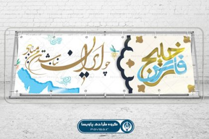 طرح لایه باز بنر روز ملی خلیج فارس