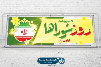 بنر گرامیداشت روز شوراها