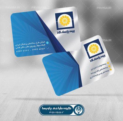 کارت ویزیت بیمه پاسارگاد