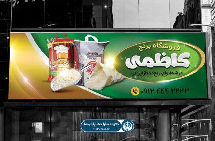 بنر تبلیغاتی برنج