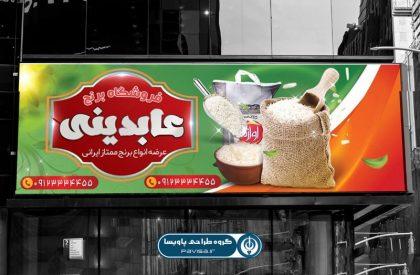 تابلو برنج فروشی
