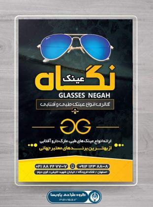 تراکت فروشگاه عینک طبی