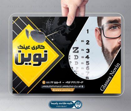 طرح تراکت تبلیغاتی عینک فروشی