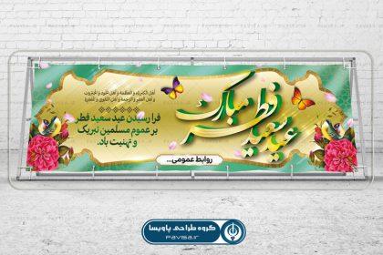 طرح پلاکارد عید سعید فطر