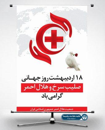 پوستر روز صلیب سرخ