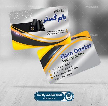 کارت ویزیت لایه باز خدمات ایزوگام
