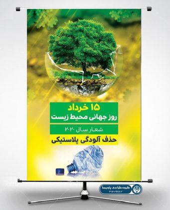 طرح پوستر روز جهانی محیط زیست