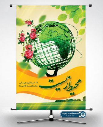 طرح پوستر روز محیط زیست psd