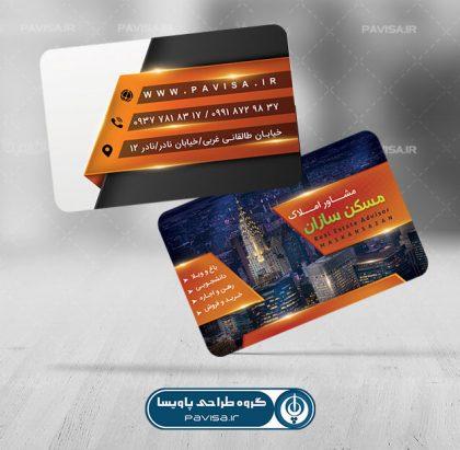 طرح لایه باز کارت ویزیت آژانس املاک