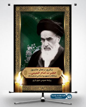 طرح بنر ارتحال امام خمینی(ره) و قیام ۱۵ خرداد
