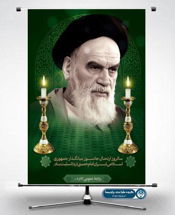 پوستر ارتحال امام خمینی (ره)