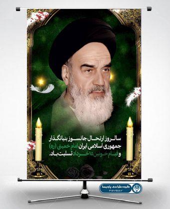 فایل فتوشاپ بنر رحلت امام خمینی