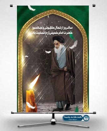 بنر ایستاده رحلت امام خمینی