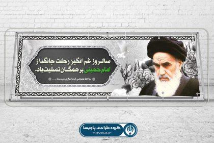 طرح لایه باز بنر افقی رحلت امام خمینی