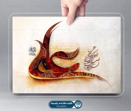 تایپوگرافی حضرت علی (ع)
